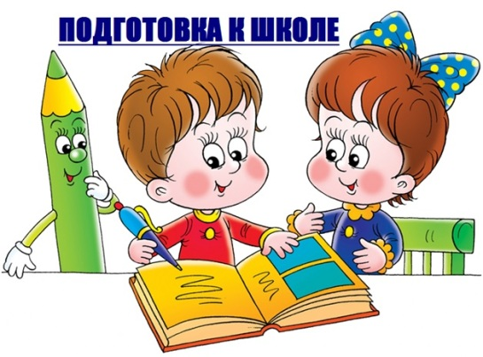 Подготовка к школе Академия счастья Видное