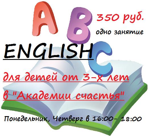 Английский язык для детей в Видное. Академия счастья