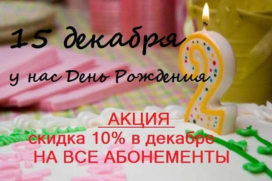 День рождения Академии счастья Видное